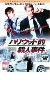 【バーゲンセール】【中古】DVD▼ハリウッド的 殺人事件 コレクターズ・エディション▽レンタル落ち
