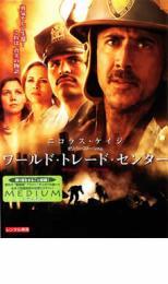 【バーゲン】【中古】DVD▼ワールド・トレード・センター▽レンタル落ち