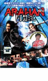 【バーゲン】【中古】DVD▼ARAHAN アラハン 阿羅漢▽レンタル落ち【韓国ドラマ】
