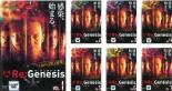 全巻セット【中古】DVD▼Re:Genesis リ・ジェネシス(7枚セット)13話収録▽レンタル落ち【海外ドラマ】