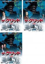全巻セット【中古】DVD▼ザ・グリッド(3枚セット)1・2・3▽レンタル落ち