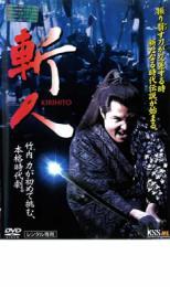 【バーゲン】【中古】DVD▼斬人 KIRIHITO▽レンタル落ち【時代劇】