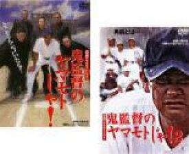 2パック【中古】DVD▼浪商のヤマモトじゃ!鬼監督のヤマモトじゃ!(2枚セット)1、2▽レンタル落ち 全2巻