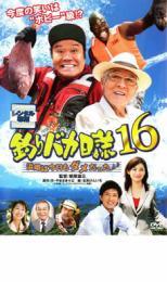 【中古】DVD▼釣りバカ日誌 16 浜崎は今日もダメだった♪▽レンタル落ち