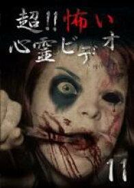 【中古】DVD▼超!!怖い心霊ビデオ 11【ホラー】