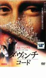 【バーゲン】【中古】DVD▼ダ・ヴィンチ・コード▽レンタル落ち