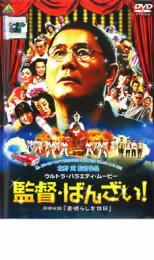 【バーゲン】【中古】DVD▼監督・ばんざい!▽レンタル落ち