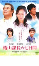 【バーゲン】【中古】DVD▼椿山課長の七日間▽レンタル落ち