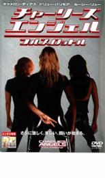 【中古】DVD▼チャーリーズ エンジェル フルスロットル▽レンタル落ち