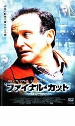 【中古】DVD▼ファイナル・カット▽レンタル落ち