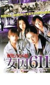【中古】DVD▼女囚611 獣牝たちの館▽レンタル落ち