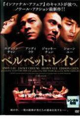 【バーゲンセール】【中古】DVD▼ベルベット・レイン▽レンタル落ち
