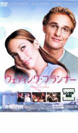 【バーゲン】【中古】DVD▼ウェディング・プランナー▽レンタル落ち