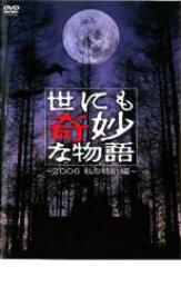 【中古】DVD▼世にも奇妙な物語 2006 秋の特別編▽レンタル落ち【テレビドラマ】