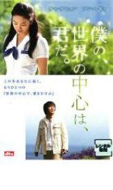 【中古】DVD▼僕の、世界の中心は、君だ。▽レンタル落ち【韓国ドラマ】【ソン・ヘギョ】