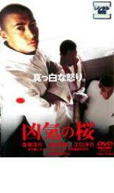 【中古】DVD▼凶気の桜▽レンタル落ち【極道】【東映】
