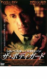 【バーゲン】【中古】DVD▼シルベスター・スタローン ザ・ボディガード▽レンタル落ち