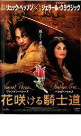 【中古】DVD▼花咲ける騎士道▽レンタル落ち