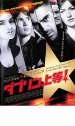 【バーゲン】【中古】DVD▼ダブリン上等!▽レンタル落ち