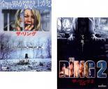 2パック【中古】DVD▼ザ・リング(2枚セット)1、2 完全版▽レンタル落ち 全2巻【ホラー】