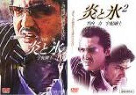 2パック【中古】DVD▼炎と氷(2枚セット)Vol1、2▽レンタル落ち 全2巻【極道】