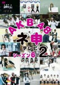 【中古】DVD▼AKB48 ネ申 テレビ シーズン6 2nd▽レンタル落ち