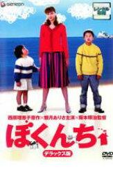 【中古】DVD▼ぼくんち デラックス版▽レンタル落ち