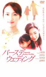 【中古】DVD▼バースデー・ウェディング▽レンタル落ち