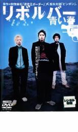 【バーゲン】【中古】DVD▼リボルバー 青い春▽レンタル落ち