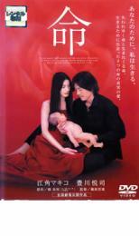 【バーゲン】【中古】DVD▼命▽レンタル落ち【東映】