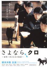 【中古】DVD▼さよなら、クロ 世界一幸せな犬の物語▽レンタル落ち