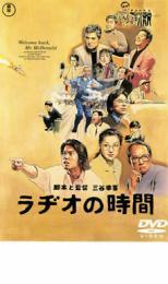 【中古】DVD▼ラヂオの時間▽レンタル落ち【東宝】【日本アカデミー賞】