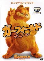 【中古】DVD▼ガーフィールド ザ・ムービー▽レンタル落ち