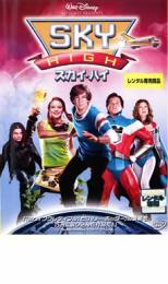 【中古】DVD▼スカイ・ハイ▽レンタル落ち