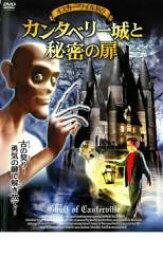 【バーゲンセール】【中古】DVD▼カンタベリー城と秘密の扉▽レンタル落ち
