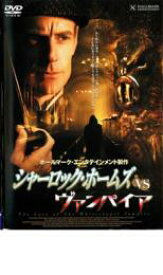 【バーゲンセール】【中古】DVD▼シャーロック・ホームズ vs ヴァンパイア▽レンタル落ち【ホラー】