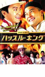 【中古】DVD▼ハッスル・キング▽レンタル落ち