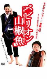 【バーゲン】【中古】DVD▼パビリオン 山椒魚▽レンタル落ち