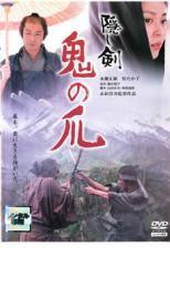 【中古】DVD▼隠し剣 鬼の爪▽レンタル落ち【時代劇】