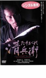 【中古】DVD▼たそがれ清兵衛▽レンタル落ち【時代劇】