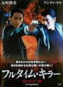 【中古】DVD▼フルタイム・キラー HDマスター版