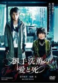 【中古】DVD▼御手洗薫の愛と死▽レンタル落ち【東映】