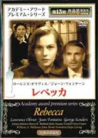 【バーゲンセール】【中古】DVD▼レベッカ Rebecca【字幕】▽レンタル落ち