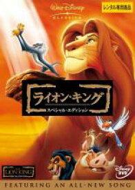 【バーゲンセール】【中古】DVD▼ライオン・キング スペシャル・エディション▽レンタル落ち【ディズニー】