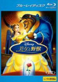 【中古】Blu-ray▼美女と野獣 ブルーレイディスク▽レンタル落ち【ディズニー】