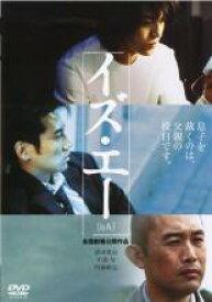 【バーゲンセール】【中古】DVD▼イズ・エー is A.▽レンタル落ち