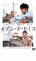 【バーゲン】【中古】DVD▼メゾン・ド・ヒミコ▽レンタル落ち