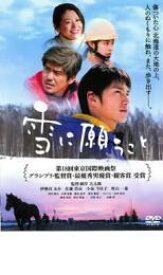【バーゲンセール】【中古】DVD▼雪に願うこと▽レンタル落ち