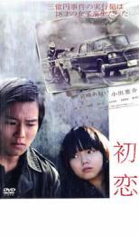 【バーゲン】【中古】DVD▼初恋▽レンタル落ち