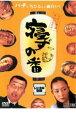 【バーゲン】【中古】DVD▼寝ずの番▽レンタル落ち